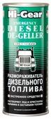 Hi-Gear Размораживатель дизельного топлива Emergency Diesel De-geller