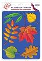 Трафарет Луч Листья деревьев (10С 527-08)