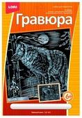 Гравюра LORI Таёжный волк (ГрР-001) серебристая основа