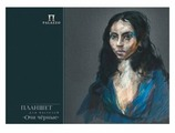 Планшет для пастелей Лилия Холдинг Палаццо Очи черные 42 х 29.7 см (A3), 160 г/м², 18 л.