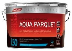 Лак Parade L50 Aqua Parquet матовый (9 л) акрил-уретановый