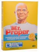 Mr. Proper Моющий порошок для уборки Лимон