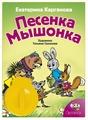 Диафильм Светлячок Песенка мышонка. Е. Г. Карганова