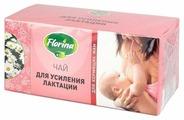 Чай для кормящих матерей Florina №26 Усиление лактации 20 шт. (30 г)