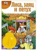 Диафильм Светлячок Лиса, заяц и петух