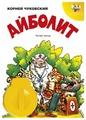 Диафильм Светлячок Айболит. К. И. Чуковский