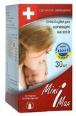 MiniMax Прокладки для кормящих матерей Люкс