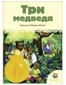 Диафильм Светлячок Три медведя. Л. Н. Толстой