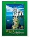 Hatber Замок А3 10 листов 10Ба3B_11540
