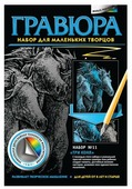 Гравюра Фантазёр Три коня N11 (334041)
