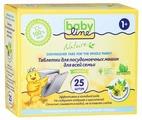 BabyLine таблетки Nature для посудомоечной машины