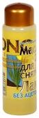 DNC Масло для снятия лака с зародышами пшеницы, двухслойное