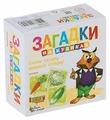 Кубики-пазлы Десятое королевство Овощи 00695
