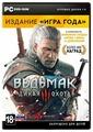 """CD PROJEKT RED Ведьмак 3: Дикая Охота (Издание """"Игра года"""")"""