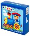 Кубики-пазлы Десятое королевство Транспорт 00676