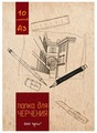 Папка для черчения Кройтер Город 42 х 29.7 см (A3), 200 г/м², 10 л.