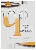 Папка для черчения Гознак школьная 29.7 х 21 см (A4), 200 г/м², 24 л.