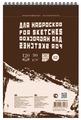 Скетчбук для эскизов и зарисовок Лилия Холдинг Sketches 29.7 х 21 см (A4), 90 г/м², 120 л.
