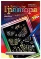 Гравюра LORI Мерцающие бабочки (Гр-123) цветная основа с голографическим эффектом