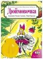 Диафильм Светлячок Дюймовочка. Г. Х. Андерсон