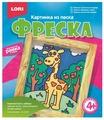 LORI Фреска из песка Солнечный жираф (Кп-008)
