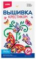 LORI Набор для вышивания Бабочки 19 х 15 см (Вм-010)