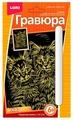 Гравюра LORI Пушистые котята (ГрР-016) золотистая основа