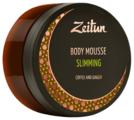 Мусс Zeitun для тела моделирующий Кофе и имбирь