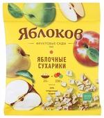 Чипсы Яблоков яблочные сухарики