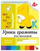 """Денисова Д., Дорожин Ю. """"Уроки грамоты для малышей (4+). Средняя группа"""""""