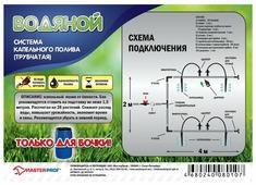 Masterprof Набор капельного полива Водяной (трубчатая)
