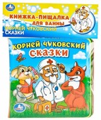 Игрушка для ванной Умка К. Чуковский Сказки