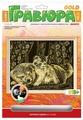 Гравюра LORI Котёнок и щенок (Гр-052) золотистая основа