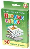 Набор карточек Шпаргалки для мамы Первые слова 1-2 года 9x6 см 50 шт.