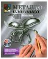 Металлопластика Фантазёр Джжентельмен N2 (жук) (437002) серебристая основа