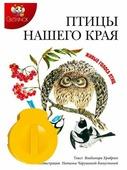 Диафильм Светлячок Птицы нашего края