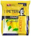 Грунт PETER PEAT Линия Hobby для цитрусовых 2 л.