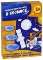 Пазл Феникс Водораскраска В космосе, 4 дет.