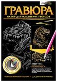 Гравюра Фантазёр Тиранозавр N14 (334044) серебристая основа