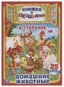 """Степанов В. """"Книжка с окошками. Домашние животные. 25 окошек"""""""