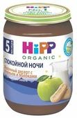 Каша HiPP Спокойной ночи молочный десерт с печеньем и яблоками (с 5 месяцев) 190 г