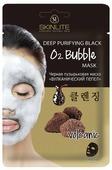 Skinlite черная пузырьковая маска Вулканический пепел
