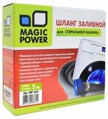 Аксессуары для бытовой техники Шланг заливной сантехнический для стиральной машины Magic Power MP-624 5m