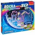 Доска для рисования детская BONDIBON Динозавры с 3D эффектом (ВВ3114)