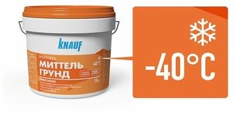 Грунтовка KNAUF Миттельгрунд морозостойкая (10 кг)