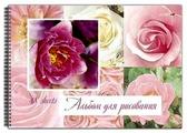 Альбом Hatber HD Прекрасные цветы 29.7 х 21 см (A4), 120 г/м², 48 л.