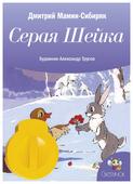 Диафильм Светлячок Серая шейка. Д. Н. Мамин-Сибиряк