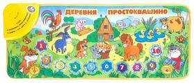 Музыкальный коврик Умка Деревня Простоквашино (B615295R)