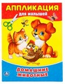 Умка Аппликация для малышей Домашние животные (978-5-506-01603-8)