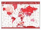 Smart Gift Стираемая карта мира Вязаная красная Winter Edition А2 59х42см